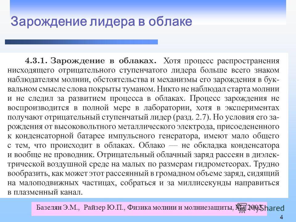 Зарождение лидера в облаке 4 Базелян Э.М., Райзер Ю.П., Физика молнии и молниезащиты, М., 2002