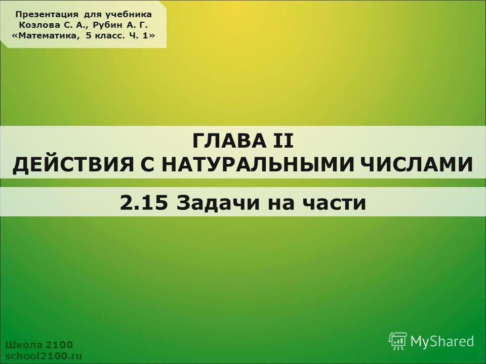 Учебник с.а.козлов а.г.рубин математика