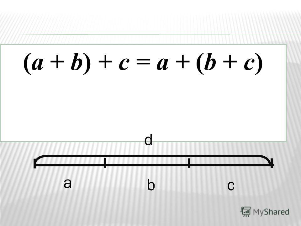 (а + b) + с = а + (b + с) а bc d
