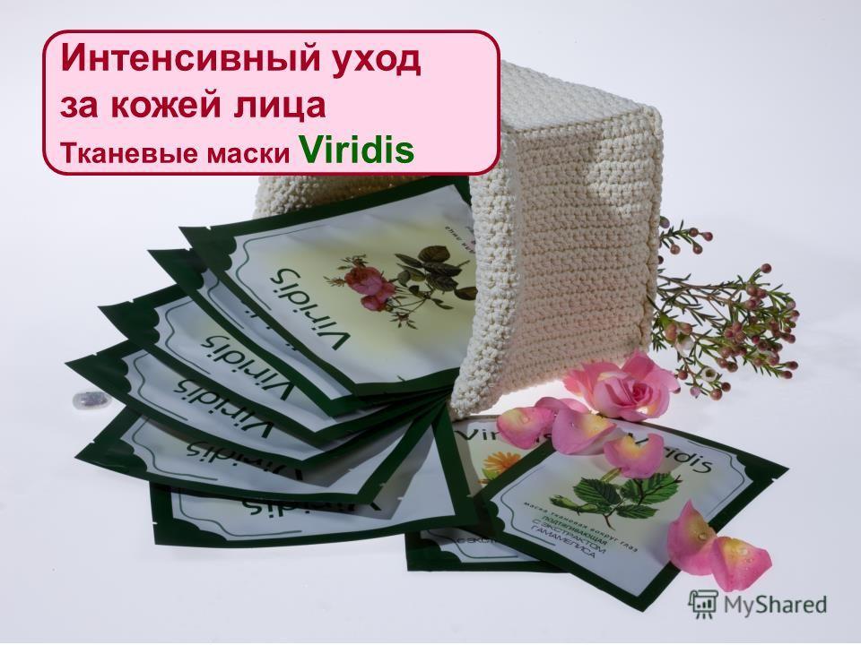 Интенсивный уход за кожей лица Тканевые маски Viridis