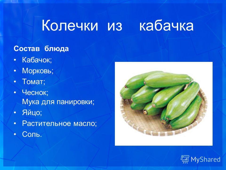 Колечки из кабачка Состав блюда Кабачок; Морковь; Томат; Чеснок; Мука для панировки; Яйцо; Растительное масло; Соль.