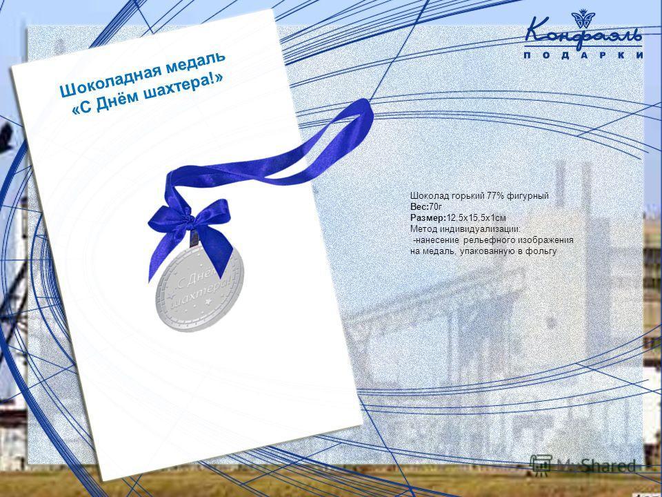 Шоколад горький 77% фигурный Вес:70 г Размер:12,5 х 15,5 х 1 см Метод индивидуализации: -нанесение рельефного изображения на медаль, упакованную в фольгу Шоколадная медаль «С Днём шахтера!»
