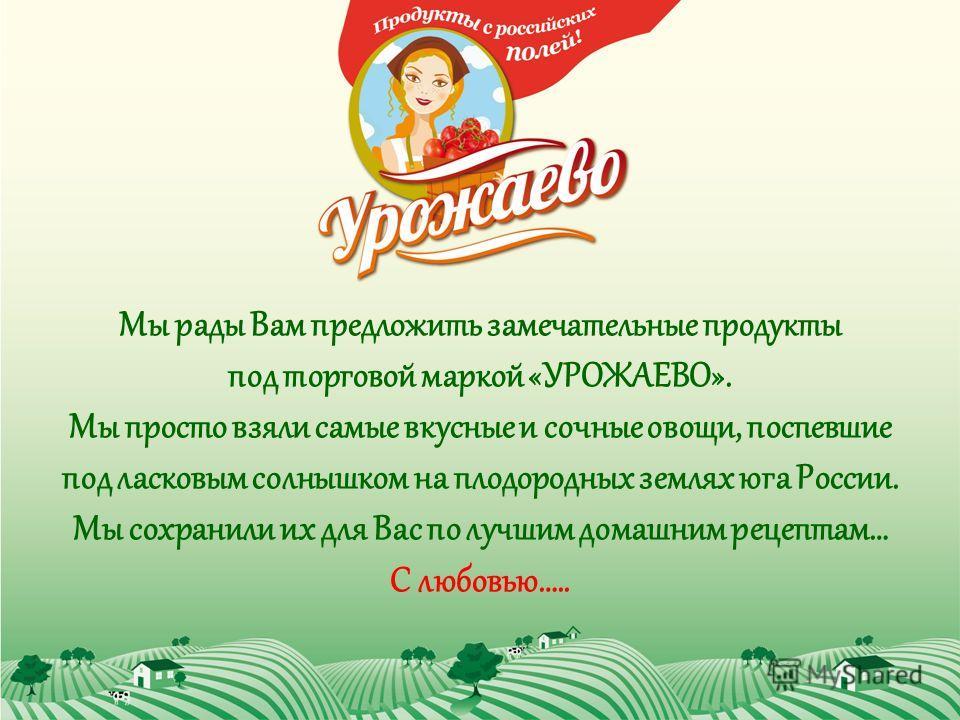 Мы рады Вам предложить замечательные продукты под торговой маркой «УРОЖАЕВО». Мы просто взяли самые вкусные и сочные овощи, поспевшие под ласковым солнышком на плодородных землях юга России. Мы сохранили их для Вас по лучшим домашним рецептам… С любо