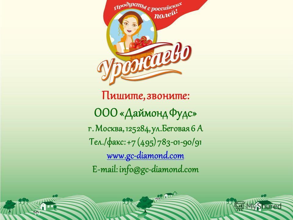 Пишите, звоните: ООО «Даймонд Фудс» г. Москва, 125284, ул.Беговая 6 А Тел./факс: +7 (495) 783-01-90/91 www.gc-diamond.com E-mail: info@gc-diamond.com www.gc-diamond.com
