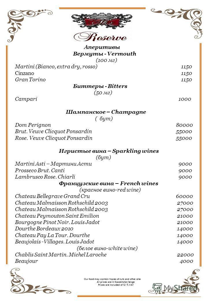 Аперитивы Вермуты - Vermouth (100 мг) Martini (Bianco, extra dry, rosso) 1150 Cinzano 1150 Gran Torino 1150 Биттеры - Bitters (50 мг) Campari 1000 Шампанское – Champagne ( бут) Dom Perignon 80000 Brut. Veuve Clicquot Ponsardin 55000 Rose. Veuve Clicq
