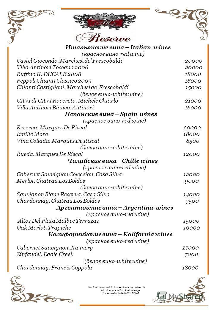 Итальянские вина – Italian wines (красное вино-red wine) Castel Giocondo. Marchesi de' Frescobaldi 20000 Villa Antinori Toscana 2006 20000 Ruffino IL DUCALE 2008 18000 Peppoli Chianti Classico 2009 18000 Chianti Castiglioni. Marchesi de' Frescobaldi