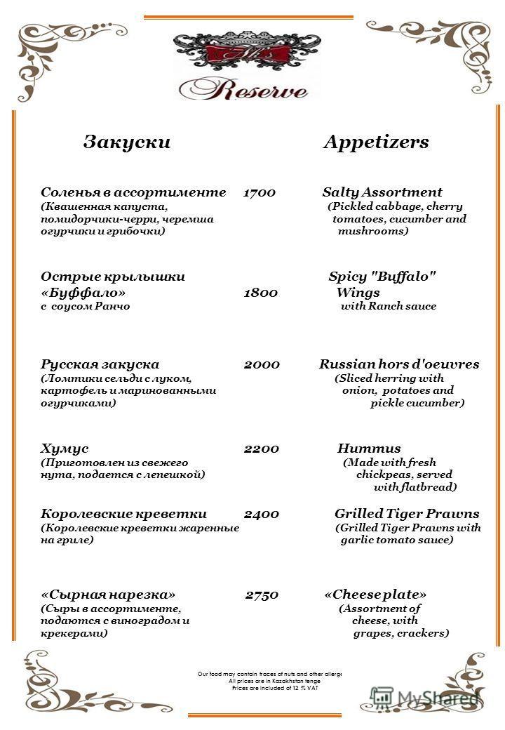Закуски Appetizers Соленья в ассортименте 1700 Salty Assortment (Квашенная капуста, (Pickled cabbage, cherry помидорчики-черри, черемша tomatoes, cucumber and огурчики и грибочки) mushrooms) Острые крылышки Spicy