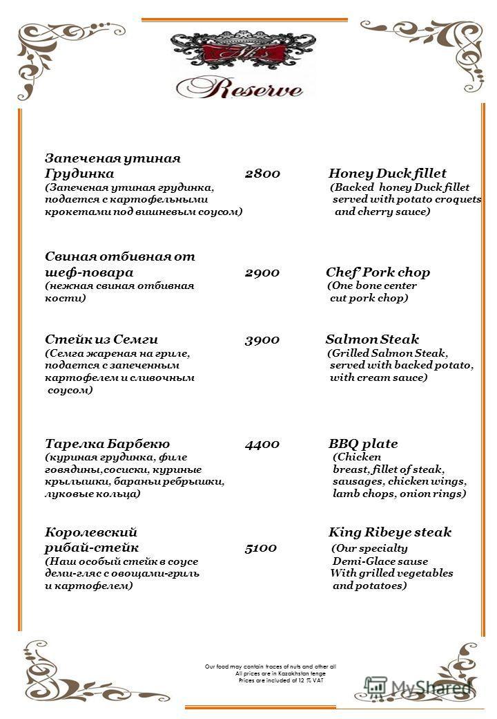 Запеченая утиная Грудинка 2800 Honey Duck fillet (Запеченая утиная грудинка, (Backed honey Duck fillet подается с картофельными served with potato croquets крокетами под вишневым соусом) and cherry sauce) Свиная отбивная от шеф-повара 2900 Chef Pork