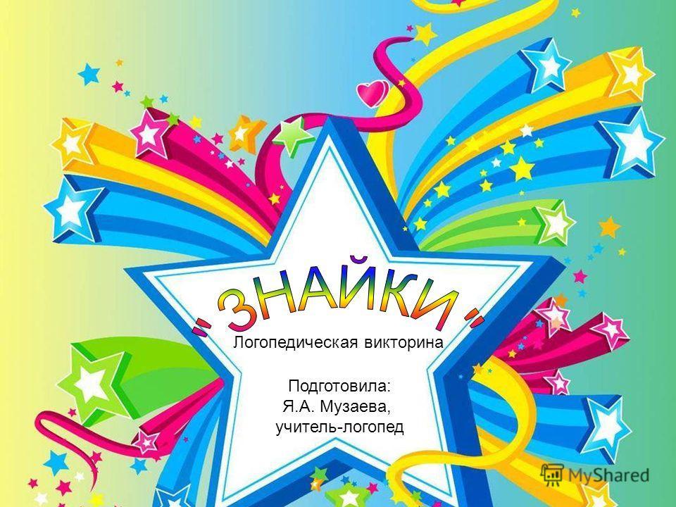 Логопедическая викторина Подготовила: Я.А. Музаева, учитель-логопед