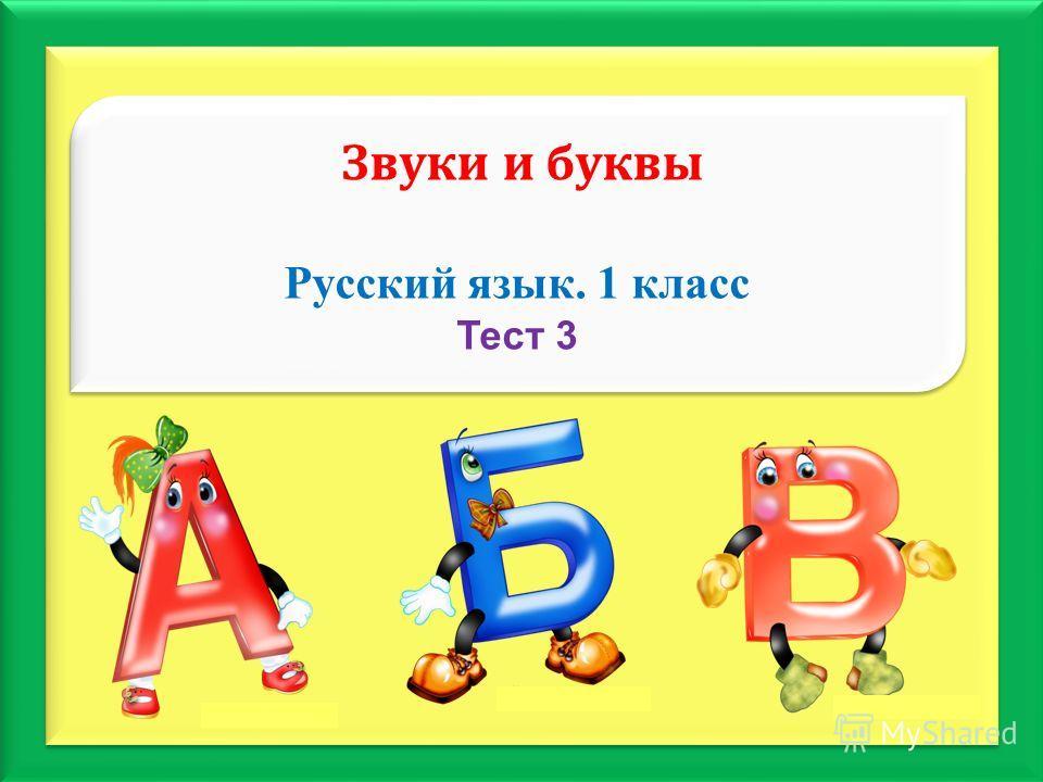 Звуки и буквы Русский язык. 1 класс Тест 3 Звуки и буквы Русский язык. 1 класс Тест 3