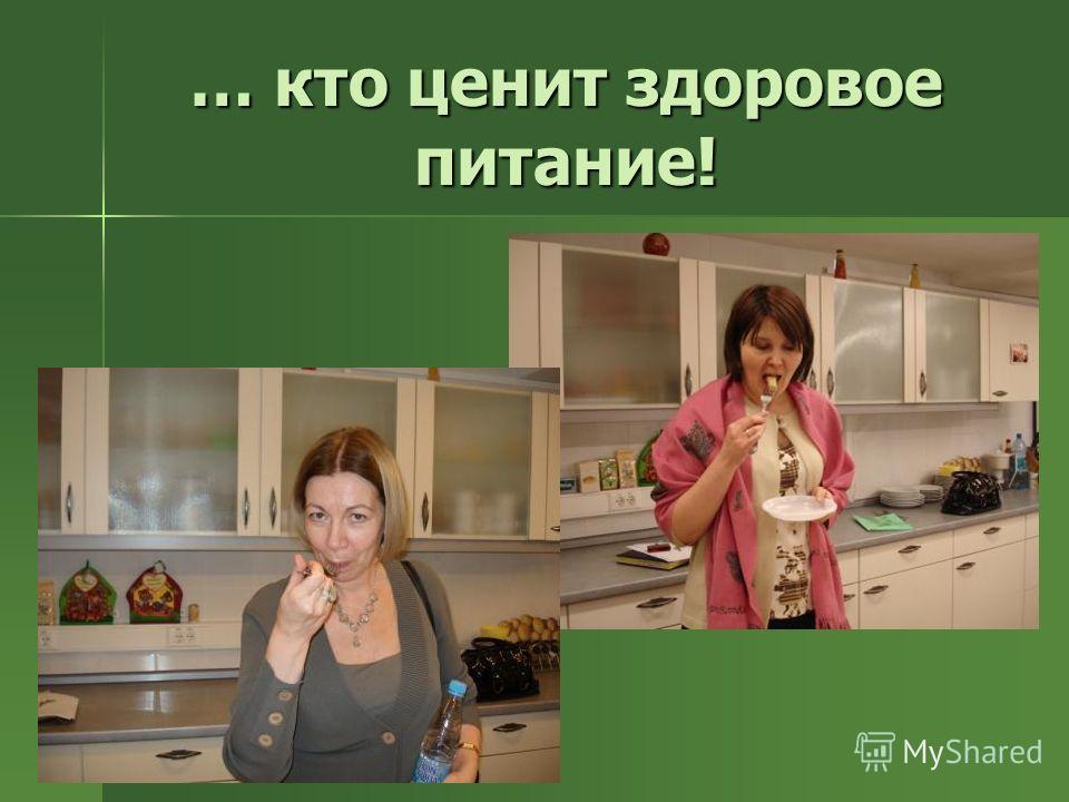 … кто ценит здоровое питание!