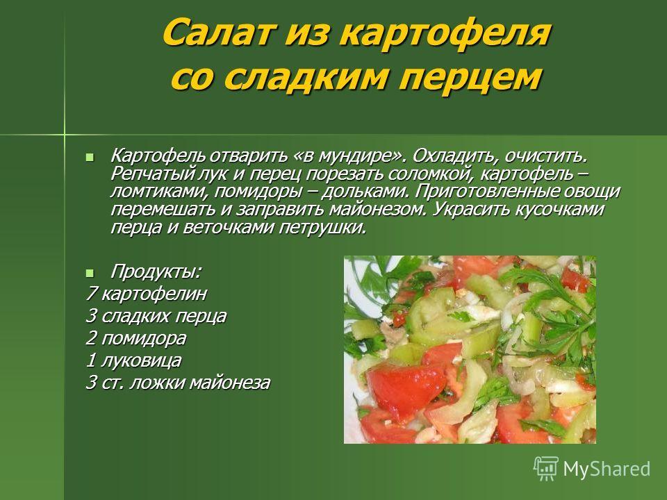 Салат из картофеля со сладким перцем Картофель отварить «в мундире». Охладить, очистить. Репчатый лук и перец порезать соломкой, картофель – ломтиками, помидоры – дольками. Приготовленные овощи перемешать и заправить майонезом. Украсить кусочками пер