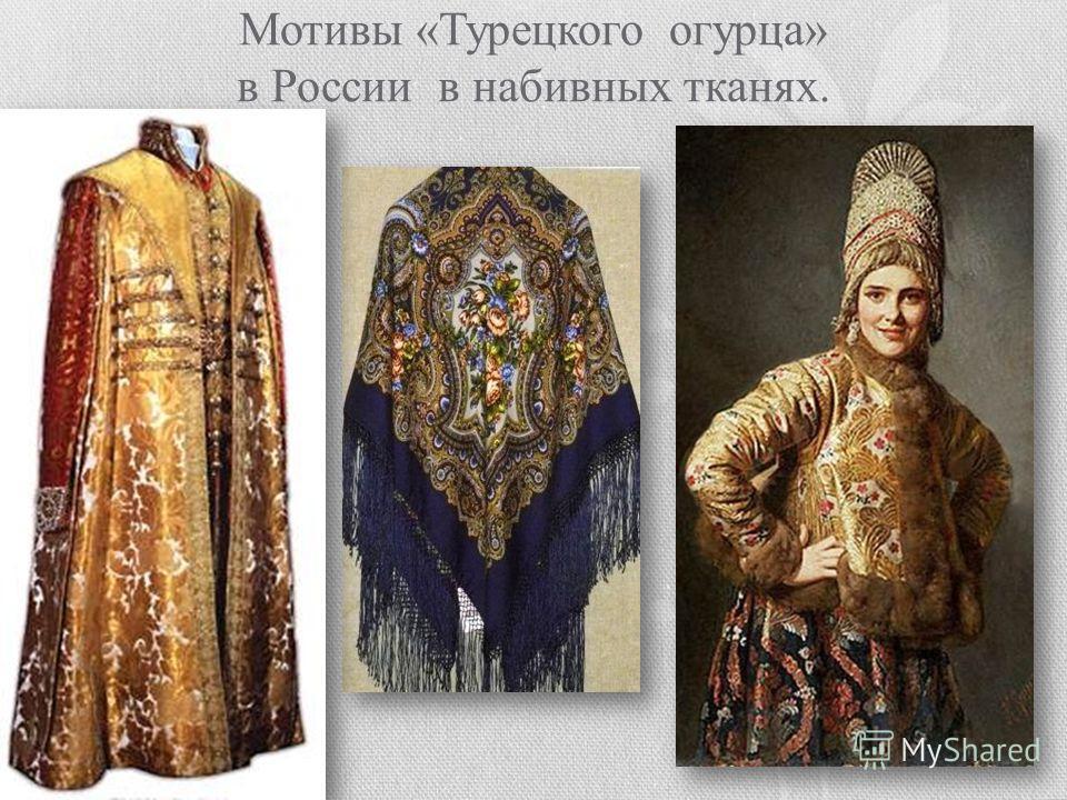 Мотивы «Турецкого огурца» в России в набивных тканях.