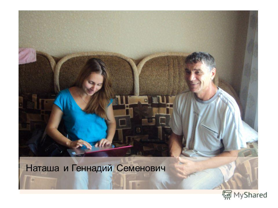 Наташа и Геннадий Семенович