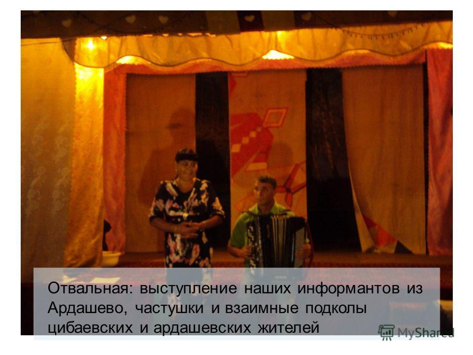 Отвальная: выступление наших информантов из Ардашево, частушки и взаимные подколы цибаевских и ардашевских жителей