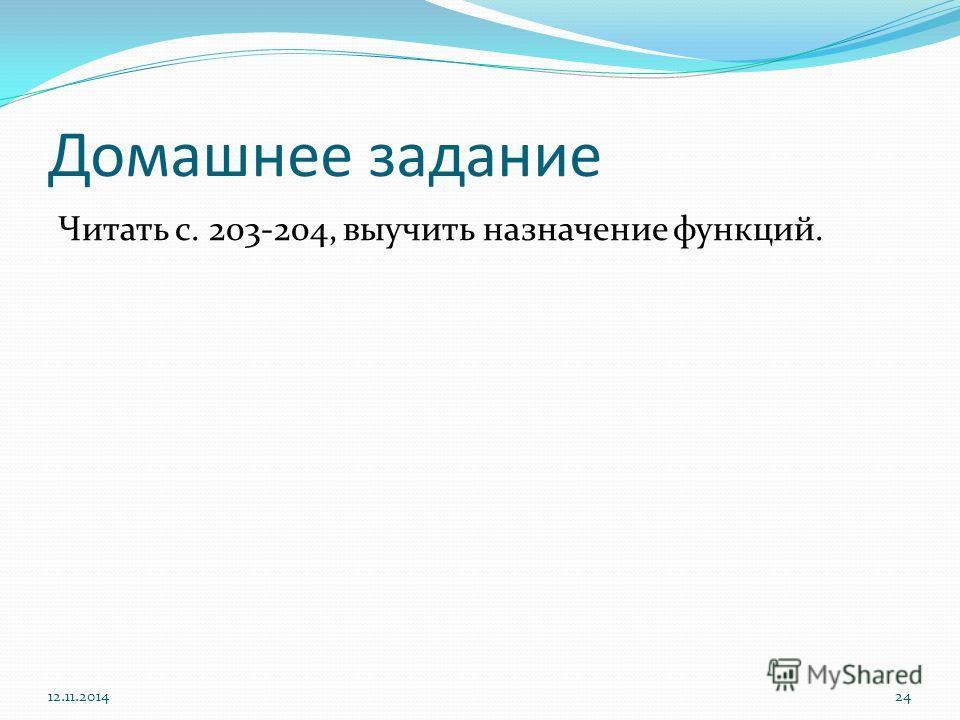 Домашнее задание Читать с. 203-204, выучить назначение функций. 12.11.201424