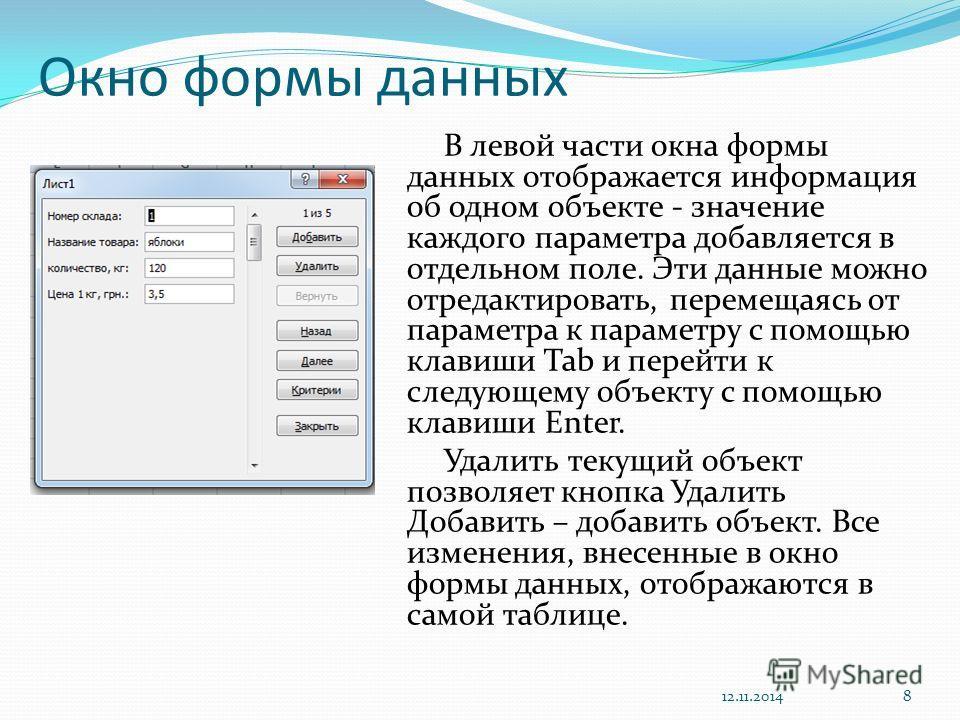 Окно формы данных В левой части окна формы данных отображается информация об одном объекте - значение каждого параметра добавляется в отдельном поле. Эти данные можно отредактировать, перемещаясь от параметра к параметру с помощью клавиши Tab и перей