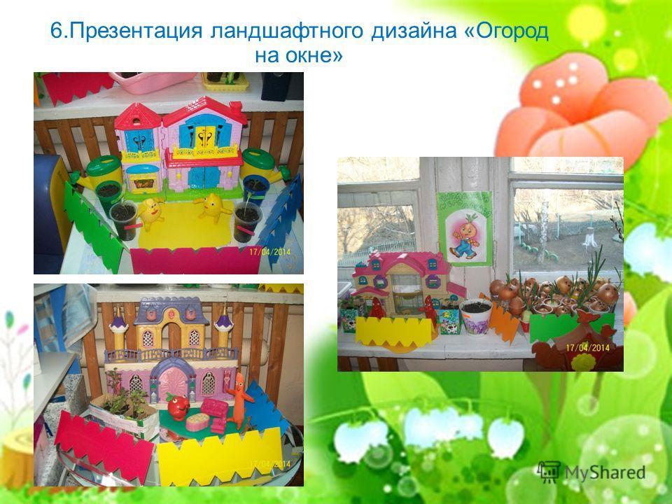 6. Презентация ландшафтного дизайна «Огород на окне»