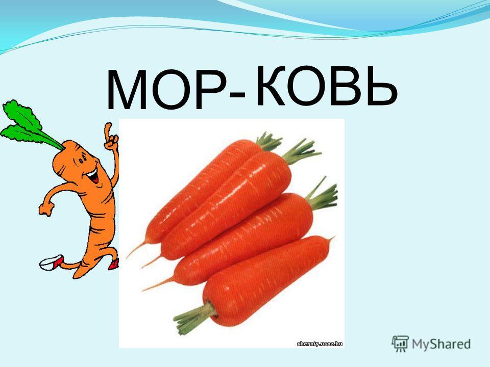 МОР- КОВЬ