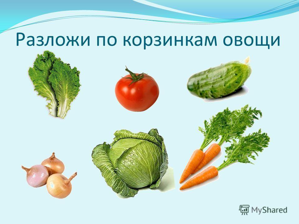 Разложи по корзинкам овощи