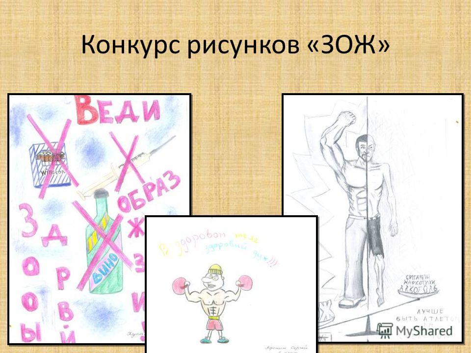 Конкурс рисунков «ЗОЖ»