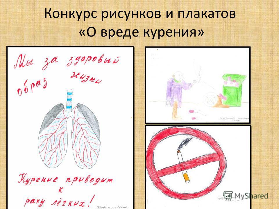 Конкурс рисунков и плакатов «О вреде курения»