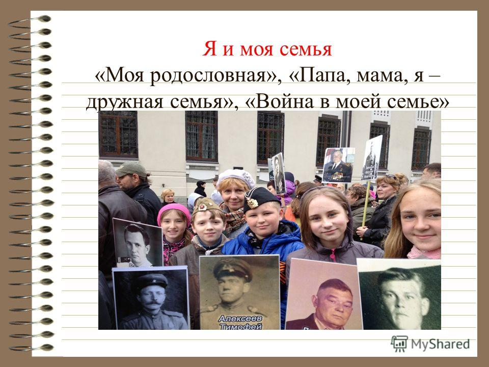 Я и моя семья «Моя родословная», «Папа, мама, я – дружная семья», «Война в моей семье»