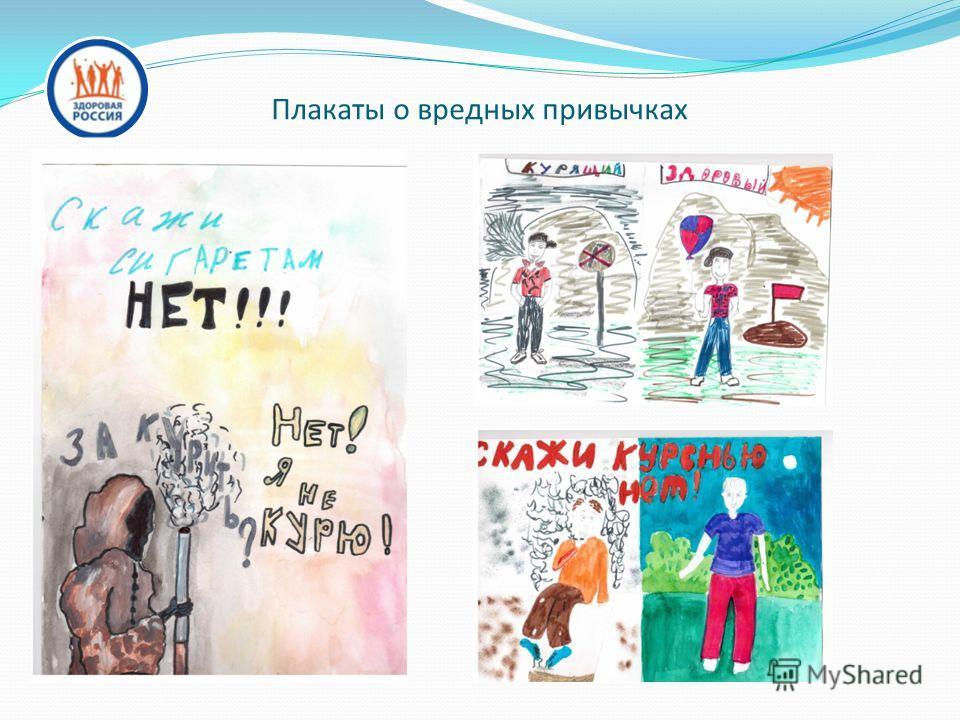 Плакаты о вредных привычках