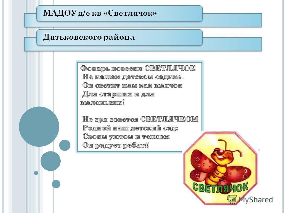 МАДОУ д/с кв «Светлячок»Дятьковского района