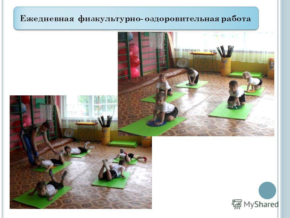 Ежедневная физкультурно- оздоровительная работа