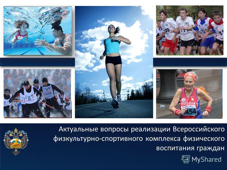 ProPowerPoint.Ru Актуальные вопросы реализации Всероссийского физкультурно-спортивного комплекса физического воспитания граждан