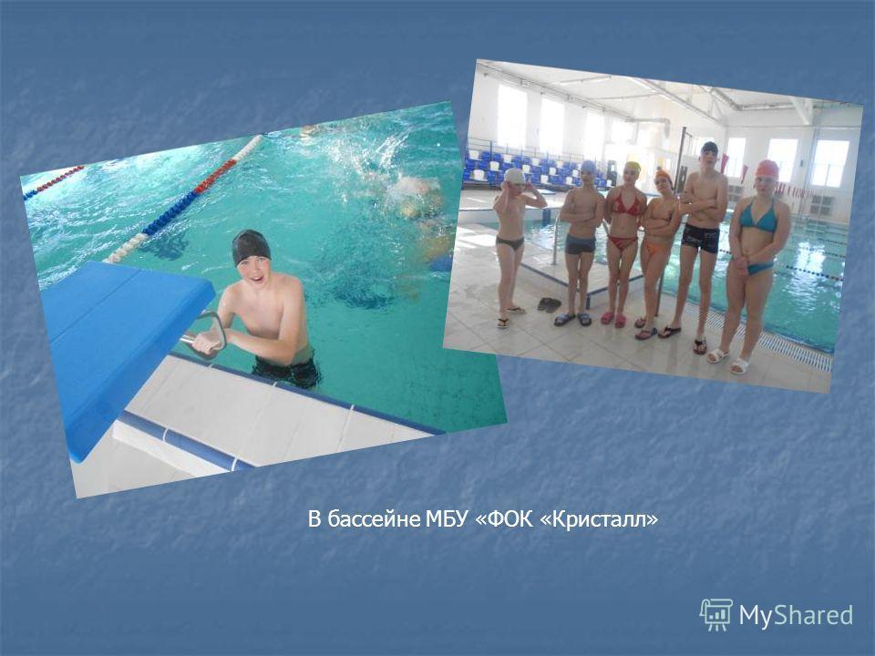 В бассейне МБУ «ФОК «Кристалл»