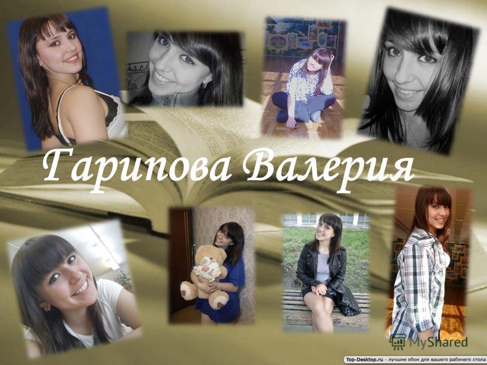 Гарипова Валерия