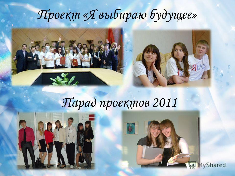Проект «Я выбираю будущее» Парад проектов 2011