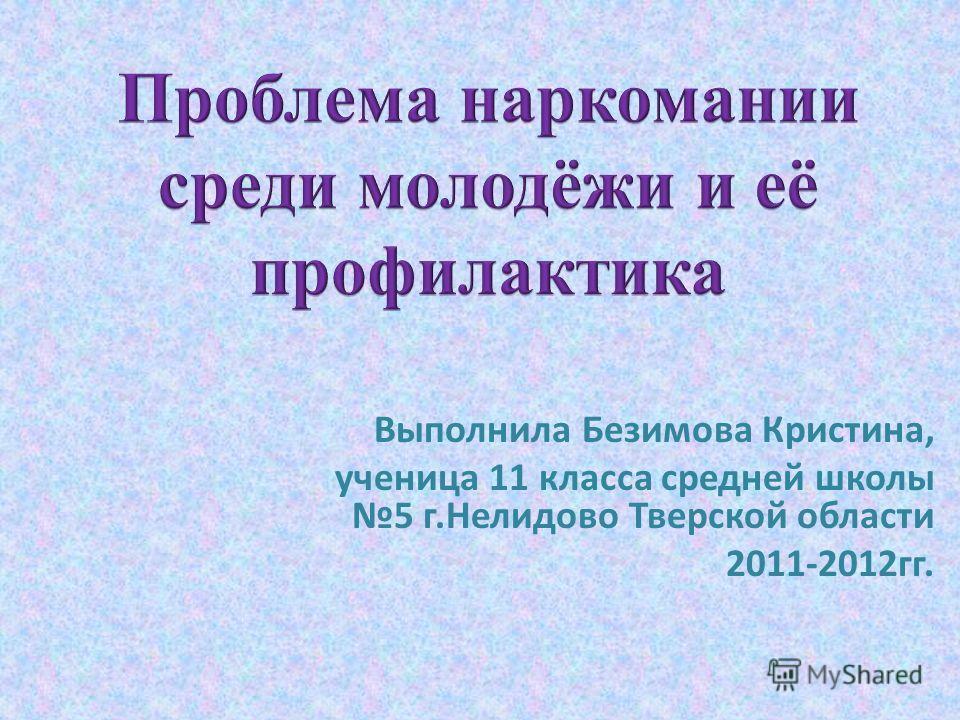 Выполнила Безимова Кристина, ученица 11 класса средней школы 5 г.Нелидово Тверской области 2011-2012 гг.