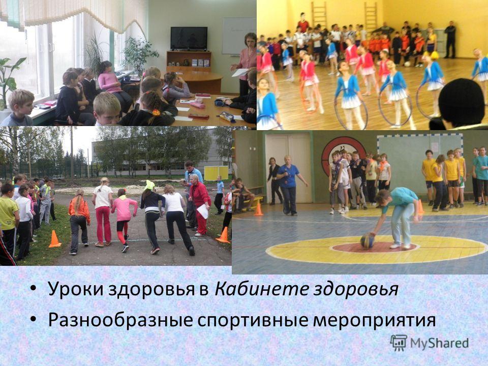 Уроки здоровья в Кабинете здоровья Разнообразные спортивные мероприятия