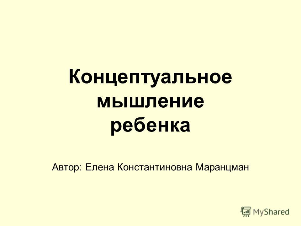 Концептуальное мышление ребенка Автор: Елена Константиновна Маранцман