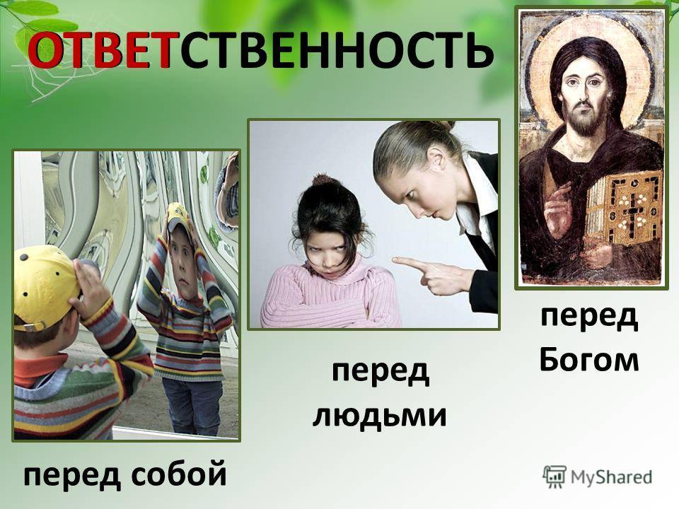 УРОК ОПК 26