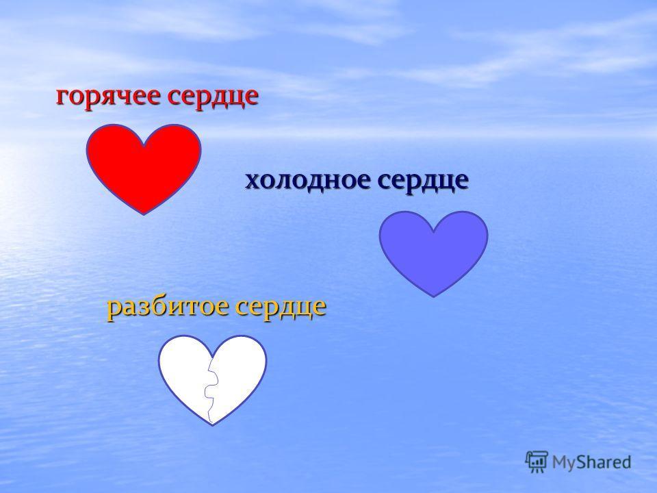 горячее сердце горячее сердце холодное сердце холодное сердце разбитое сердце разбитое сердце