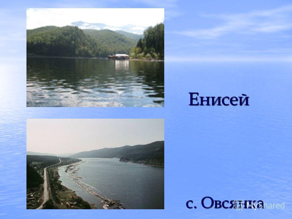 Енисей с. Овсянка