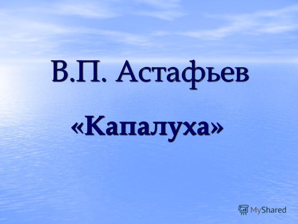 В.П. Астафьев «Капалуха»