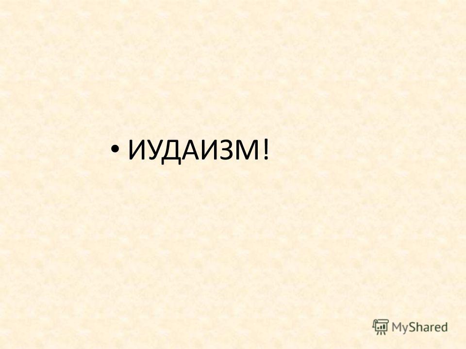 ИУДАИЗМ!