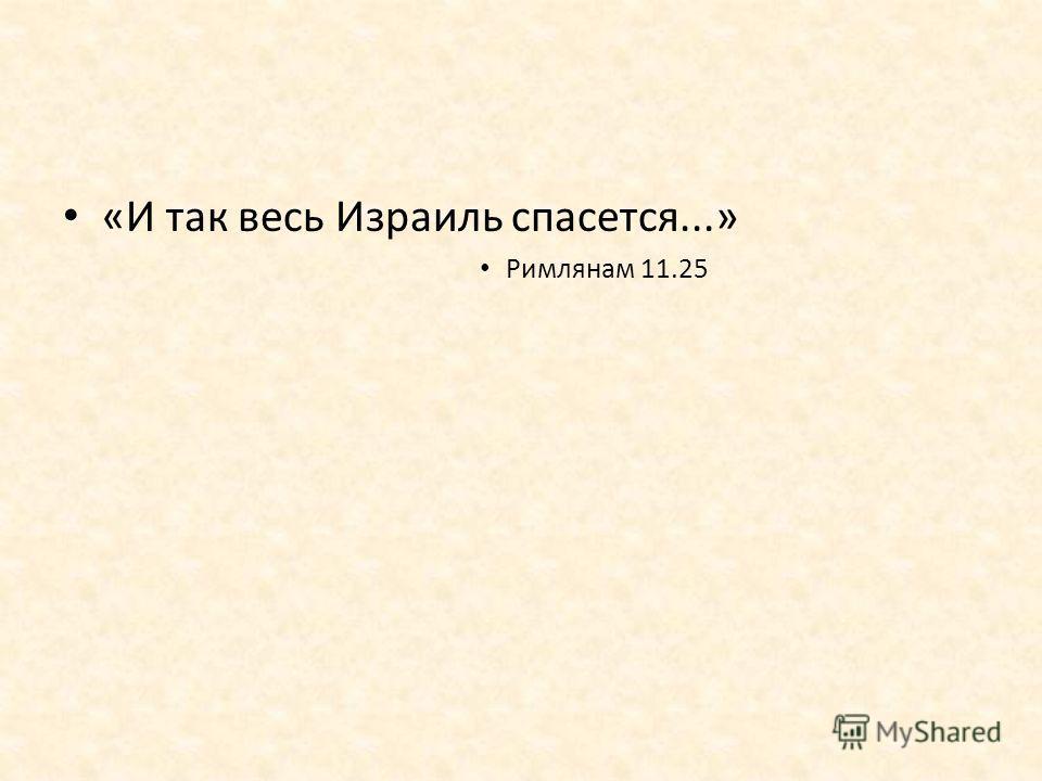 «И так весь Израиль спасется...» Римлянам 11.25