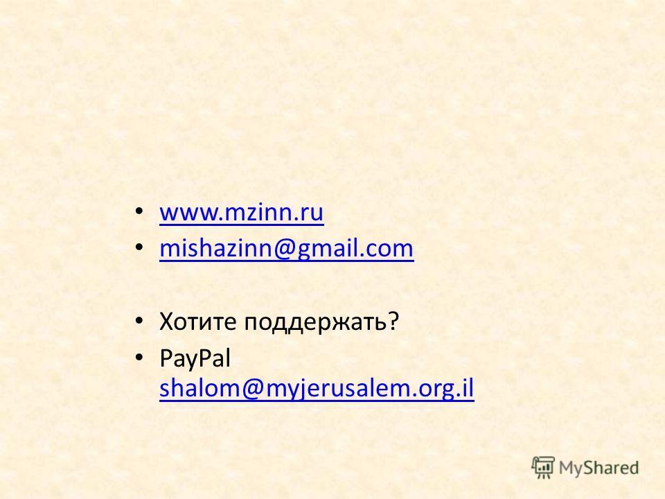 www.mzinn.ru mishazinn@gmail.com Хотите поддержать? PayPal shalom@myjerusalem.org.il shalom@myjerusalem.org.il
