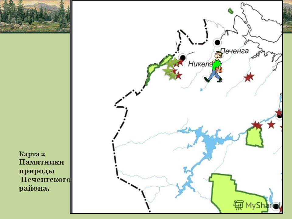Карта 2 Памятники природы Печенгского района.