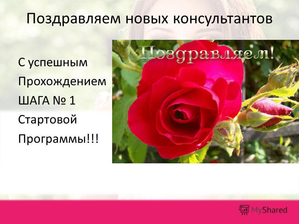 Поздравляем новых консультантов С успешным Прохождением ШАГА 1 Стартовой Программы!!!