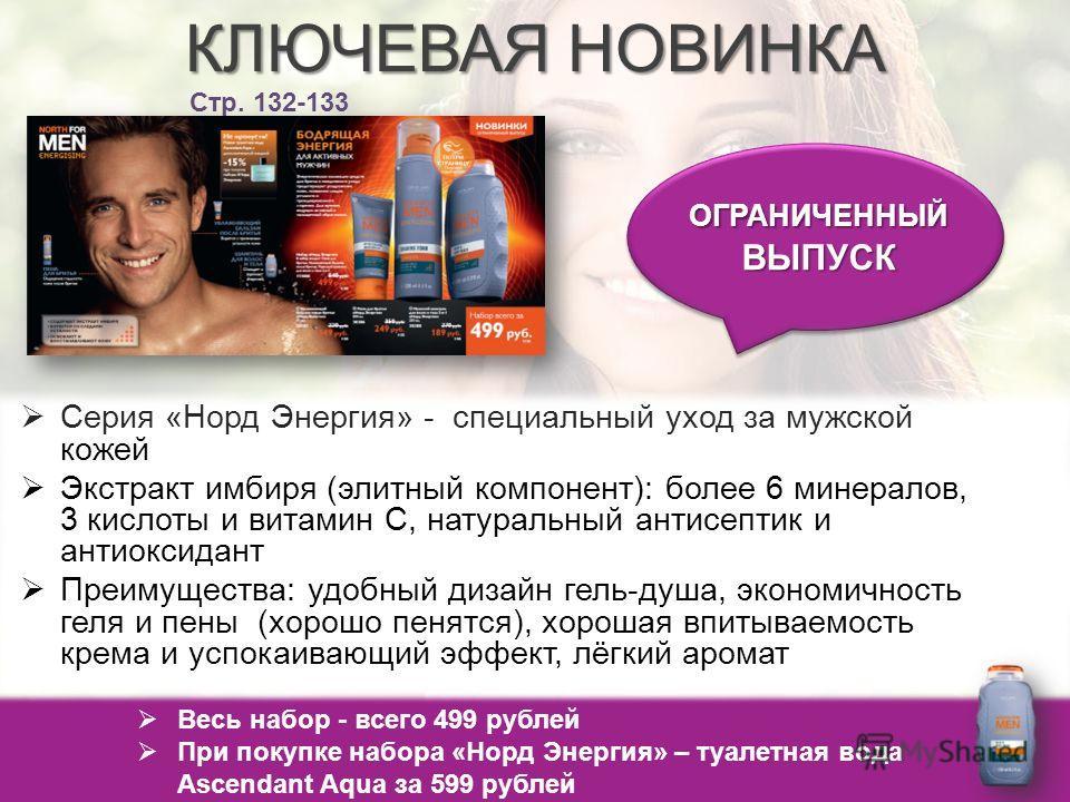 КЛЮЧЕВАЯ НОВИНКА Серия «Норд Энергия» - специальный уход за мужской кожей Экстракт имбиря (элитный компонент): более 6 минералов, 3 кислоты и витамин С, натуральный антисептик и антиоксидант Преимущества: удобный дизайн гель-душа, экономичность геля