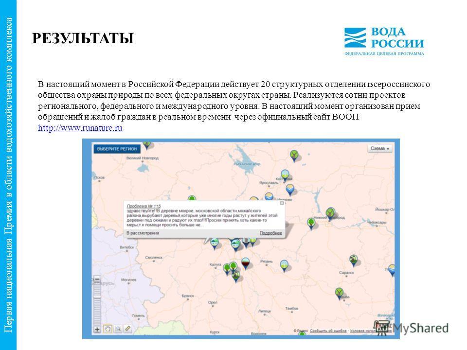 РЕЗУЛЬТАТЫ В настоящий момент в Российской Федерации действует 20 структурных отделений Всероссийского общества охраны природы по всех федеральных округах страны. Реализуются сотни проектов регионального, федерального и международного уровня. В насто