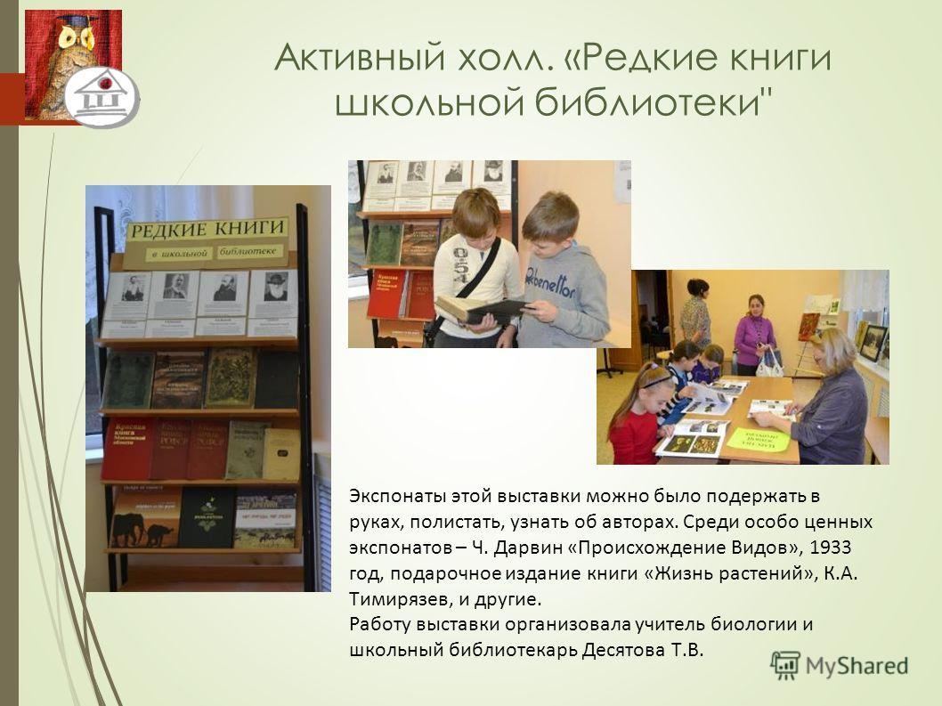 Активный холл. «Редкие книги школьной библиотеки