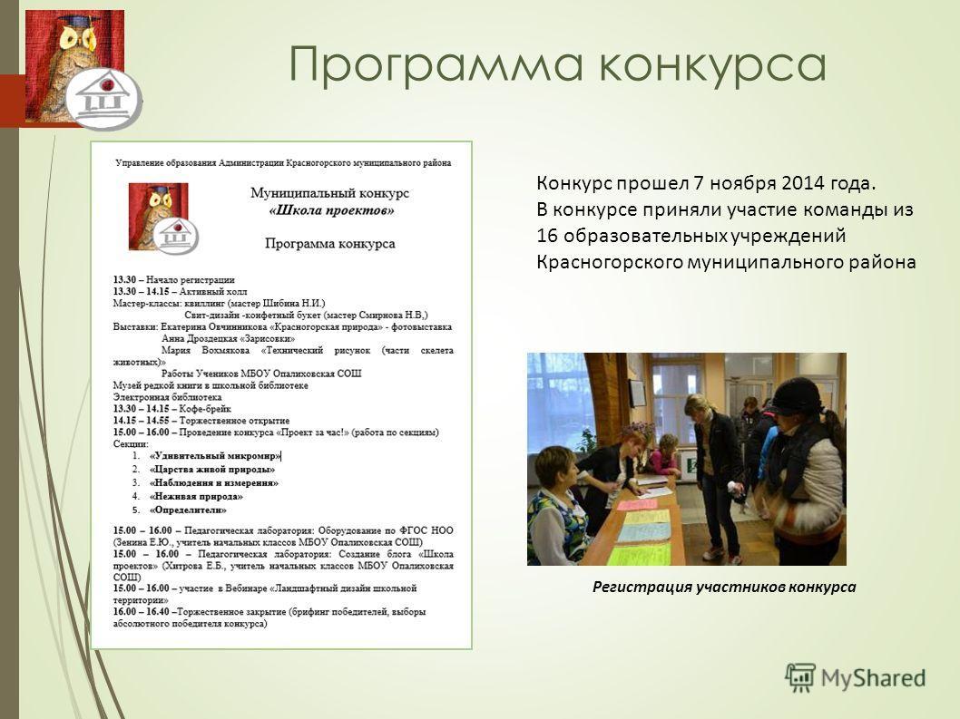 Программа конкурса Конкурс прошел 7 ноября 2014 года. В конкурсе приняли участие команды из 16 образовательных учреждений Красногорского муниципального района Регистрация участников конкурса